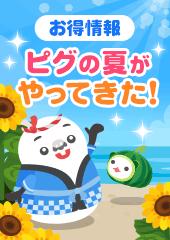 まるごと夏遊びキャンペーン