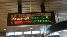 8日13時半札幌へ