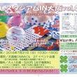 7月31日【癒しスタ…