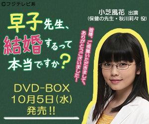 「早子先生、結婚するって本当ですか?」DVD