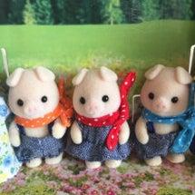3匹の子豚ちゃん❤