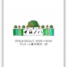 【イロノハ vol.…