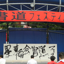 書道フェスティバル