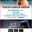 TOKYO GIRL…