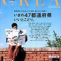 CREA 8月号