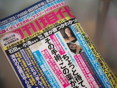 週刊現代1