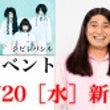 ◇7/20 新宿BL…