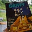『GARVY』最新号