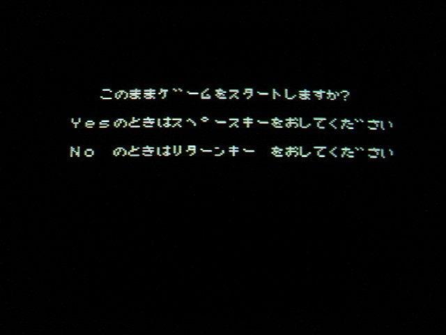 MSX2_RAMBOg021