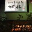 堺浜・祥福の湯で岩盤…