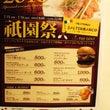 祇園祭2016
