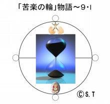 苦楽の輪9-I