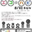 8月21日(日)「エ…