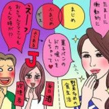 ■ サイゾーウーマン…