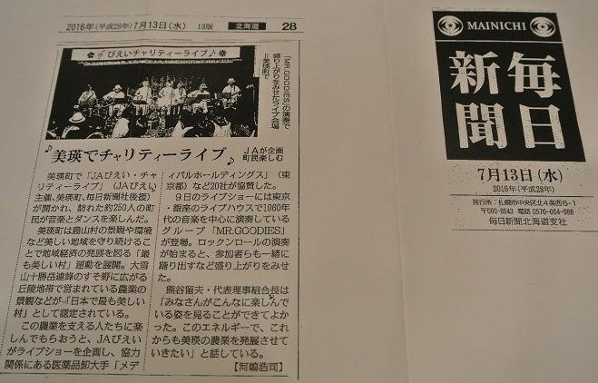 2016年7月13日毎日新聞北海道 記事