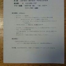 【大会案内】8/21…