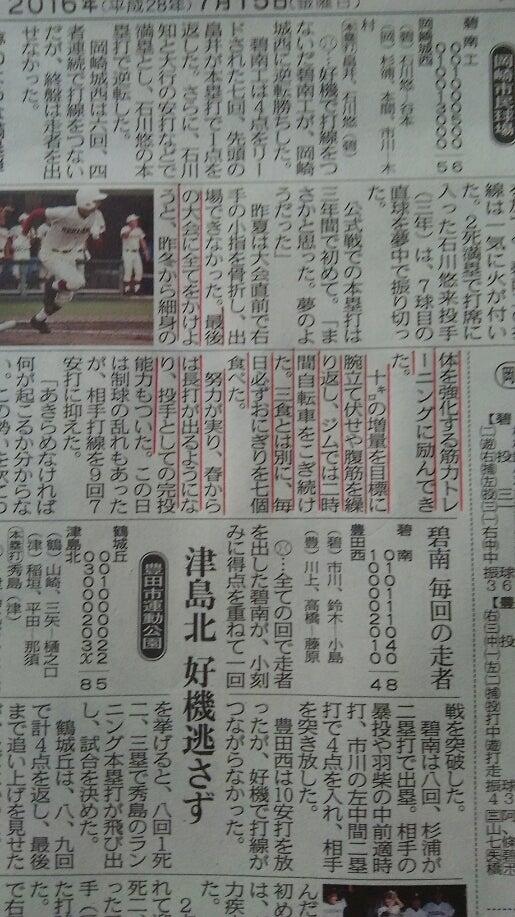 野球新聞記事