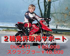 DUCATIバイク免許取得サポート ドゥカティ東名横浜