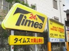タイムズ大岡山第6