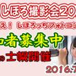 士幌で撮影会を開催し…