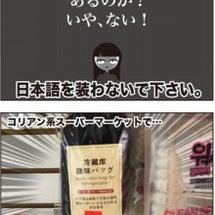 日本語を装う。