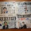 【今回の参議院選挙③…