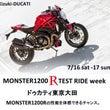 Monster120…