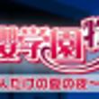イベント『聖櫻学園物…