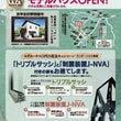 貴生川モデルハウスO…