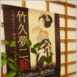 「竹久夢二展」福井市…