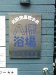 八幡浴場(看板)