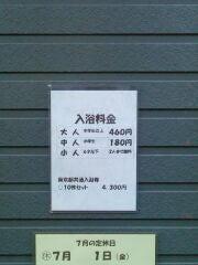 八幡浴場(料金)