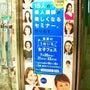 阪神百貨店のイベント…