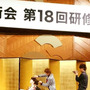 日本着付学術会の研修…