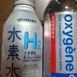 酸素水と水素水を混ぜ…