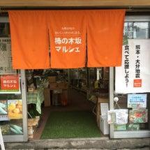 柿の木坂 マルシェ!…