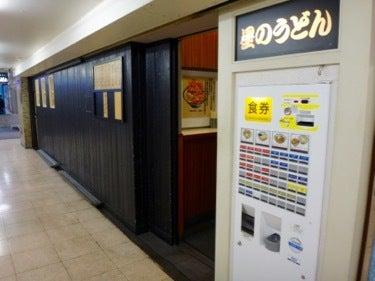 Hoshinoudon