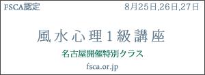 風水心理1級講座名古屋特別