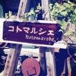 【 コトマルシェ 】…
