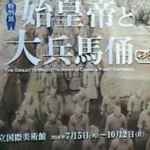 「始皇帝と大兵馬俑」…