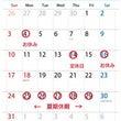 ◆本日7/16(土)…