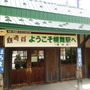 北海道と高倉健(20…
