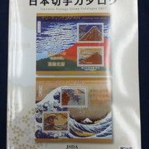 日本切手カタログ20…