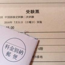 中国語検定協会から二…