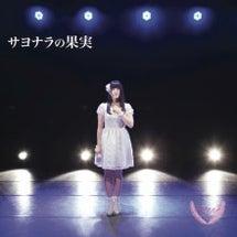 ☆7/20 保坂朱乃…