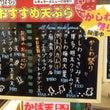 元町の黒板