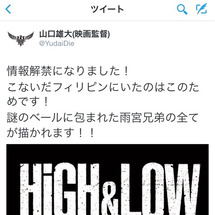 『HiGH&LOW …