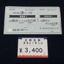 近鉄名阪まる得切符3…