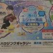 今日の岐阜新聞