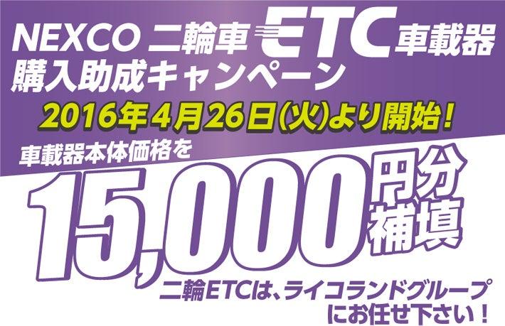 ETC助成
